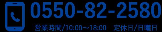 0550-82-2580